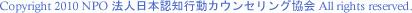 Copyright 2010 NPO 日本認知行動カウンセリング協会 All rights reserved.